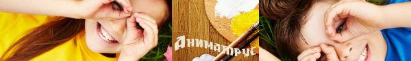 Аниматоры на детский праздник в Москве